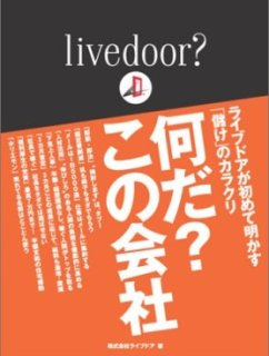 LIVEDOOR_book.jpg