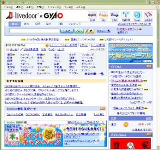 LivedoorHP.jpg