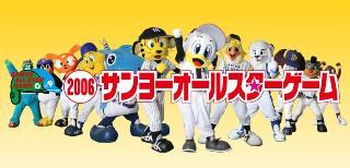 Sanyo_AllStarBaseball.jpg